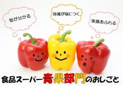 【川崎】青果スタッフ☆時給1100円★未経験者歓迎 イメージ