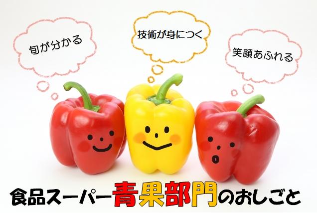 【熊谷】青果加工*時給1100円*入社祝い金あり イメージ
