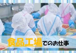 【国府津】惣菜製造☆時給1200円★食品工場のお仕事! イメージ