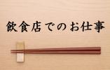【四ツ谷】接客・配膳業務☆時給1300円☆未経験者歓迎 イメージ