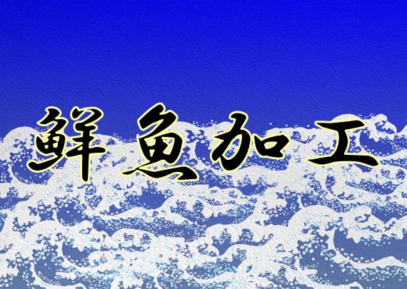 【千葉県内】鮮魚部門☆月収30万円以上保証☆ イメージ