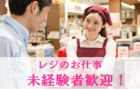 【沼津】レジスタッフ♪時給1050円~♭急募中! イメージ
