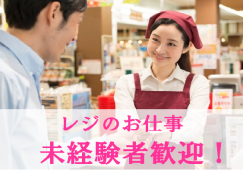 【東飯能】レジのお仕事*時給1100円☆バイク・車通勤OK イメージ