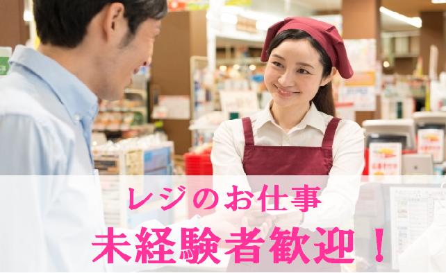 【田町】食品レジ☆時給1400円*2018年12月オープン イメージ