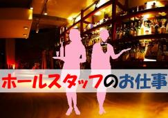 【新宿三丁目・新宿】飲食店ホール☆時給1300円☆夕方からのお仕事☆ イメージ