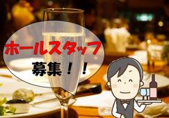 【渋谷】ホールスタッフ☆時給1300円☆17時からのお仕事☆ イメージ