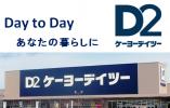 【ケーヨーデイツー鹿骨店】店舗スタッフ★未経験者歓迎! イメージ