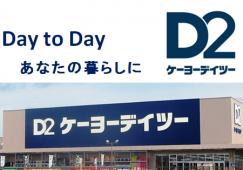 【ケーヨーデイツー三田店】店舗スタッフ★未経験者歓迎! イメージ