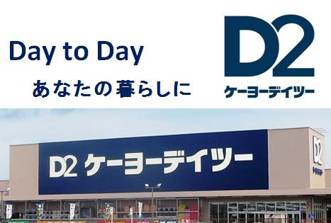 【ケーヨーデイツー久里浜店】店舗スタッフ★未経験者歓迎! イメージ