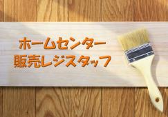 【島田】販売レジ♪時給1000円♭制服一部貸与 イメージ