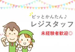 【スズキヤ新杉田店】レジ◇時給1150円◇週2日~ イメージ