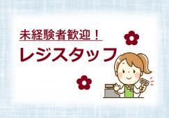 【経堂】レジ業務★時給1200円~★急募 イメージ