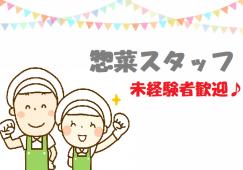 【川越ほか】惣菜部門◆時給1200円◆1日4h~ イメージ
