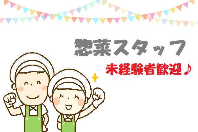 【東金沢】惣菜部門◆時給1100円◆未経験歓迎 イメージ
