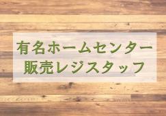 【東門前】販売レジ★時給1300円(最大)★50時間の研修制度 イメージ