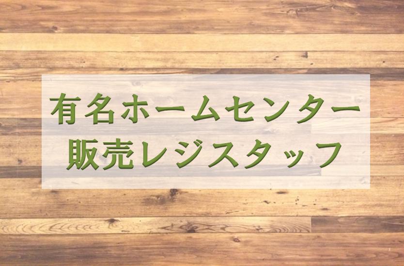 【東門前】販売レジ♭時給1300円(最大)♪有名ホームセンター イメージ