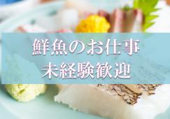 【淵野辺】鮮魚部門☆週3日~☆履歴書いらずの簡単応募 イメージ