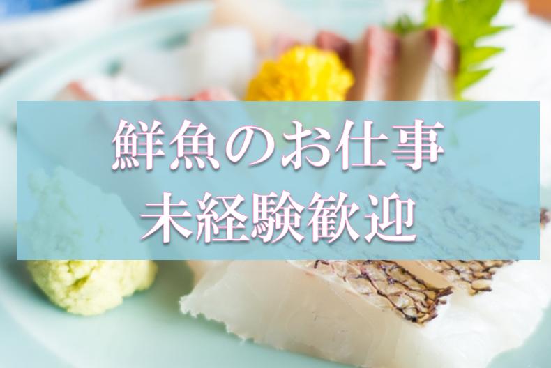 【港南台】鮮魚部門☆時給1200円☆週3日~ イメージ