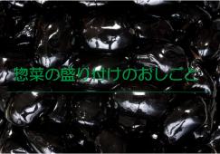 【国府津】惣菜製造☆時給1100円★惣菜製造の工場ワーク イメージ
