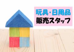【戸塚】販売スタッフ▽時給1200円(最大)▼選べる時間帯 イメージ