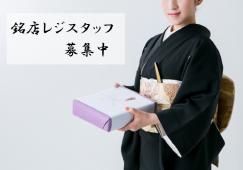 【共和】銘店レジ♪時給1120円♭履歴書不要 イメージ