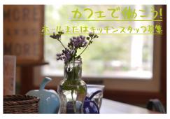 【越谷レイクタウン】1200円*人気ベーカリーカフェ*ホール、キッチン イメージ
