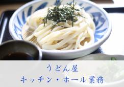 【東雲】キッチン♯時給1300円♯1日4h~×週2日~勤務OK イメージ