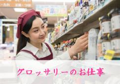 【武蔵小杉】グロッサリー◆時給1300円◆経験者募集 イメージ