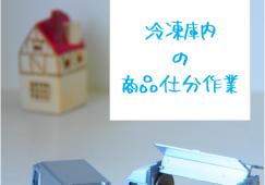 【南船橋】大量採用☆冷凍倉庫で仕分け☆時給1250円 イメージ