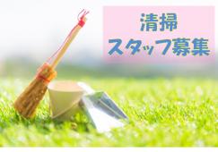 【高崎問屋町】清掃スタッフ◇時給1000円◇1日4時間 イメージ