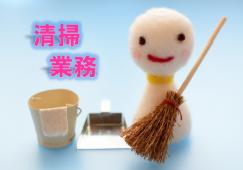 【南与野】清掃業務◇時給1200円◇正午まで イメージ