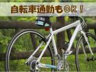 近隣の方は自転車で。バイクも可。