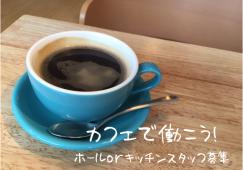 【鴨居】接客、キッチン*時給1200円*カフェのお仕事 イメージ