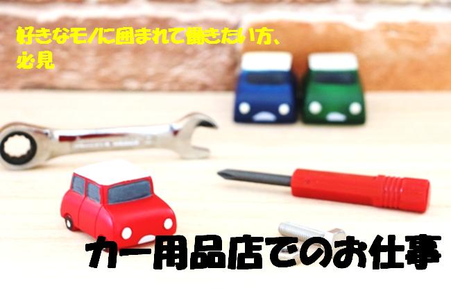 【西那須野】ピット作業☆時給1100円☆履歴書不要 イメージ