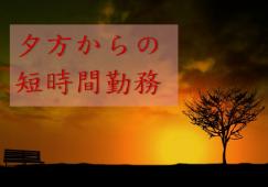 【富士フイルム前】夜間サポートスタッフ★時給1200円♪雇用保険加入可 イメージ