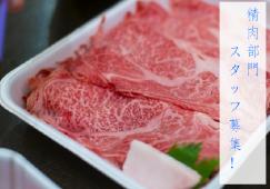 【京成大久保】精肉◆時給1300円◆経験者のみ イメージ