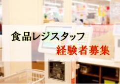 【新所沢】レジスタッフ*時給1200円☆経験者募集* イメージ