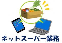 【御殿場市】ネットスーパー☆時給1050円~☆車他可 イメージ