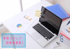 【稲永】事務スタッフ◆時給1400円◆履歴書不要 イメージ