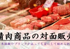 【銀座】対面販売◆時給1400円◆未経験者大歓迎 イメージ