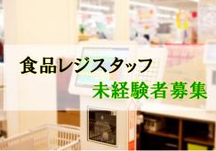 【橋本】食品レジ♪時給1400円(最大)♭制服貸与あり イメージ