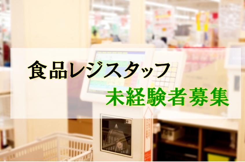 【仙川】レジスタッフ★時給1100円★ イメージ