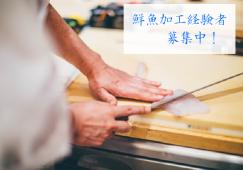 【大鳥居】鮮魚加工*時給1500円♭高時給 イメージ
