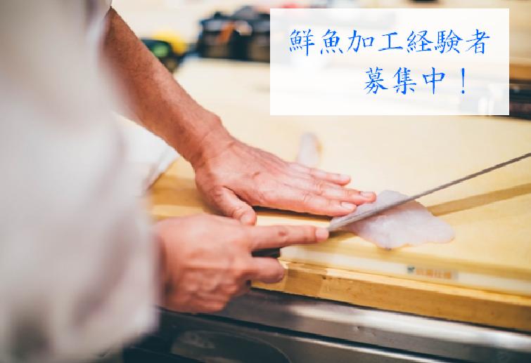 【笹塚】鮮魚加工☆時給1500円☆経験者募集 イメージ