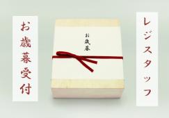 【東海荒尾】未経験者歓迎!お歳暮受付・レジ★時給1100円★ イメージ