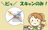 【平塚】セミセルフレジ♪時給1200円♭週2日~ イメージ