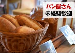 【額住宅前】パン屋さん◇時給1000円◇バイク・車通勤OK イメージ