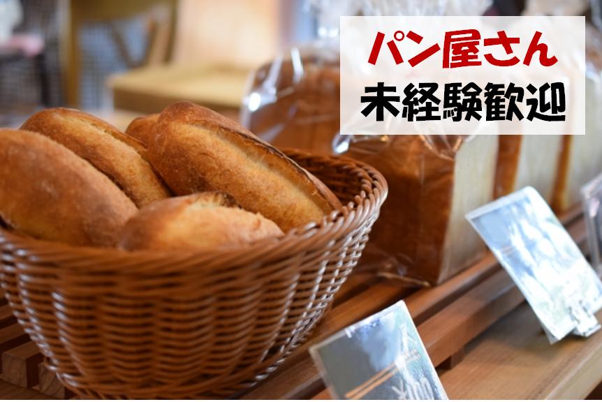 【内灘】パン屋さん☆時給1000円♭履歴書不要 イメージ