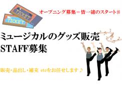 【大井町】販売レジ*時給1300円*交通費全額支給 イメージ