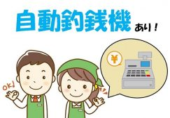 【谷保】食品レジ♪時給1200円♪自動つり銭機導入店 イメージ